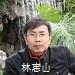 林照片1(75)_name