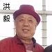照片(75)_洪毅