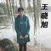 王晓旭_1(75) _Name