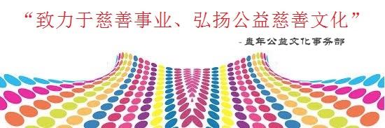 盘年公益文化事务部_F1