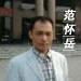 范怀岳_2(75)_name
