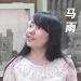 马雨(75)_Name