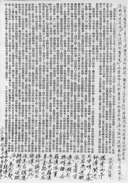 葉雨亭親傳弟子洪潤源及馬志堅為潘茂容替葉雨亭代筆之〈少林迷踪派羅漢拳〉一書中的序之註釋