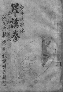 潘茂容為葉雨亭代筆的〈少林迷踪派羅漢拳〉