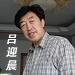 吕迎晨_1(75)_Name