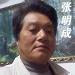 张明成(75)_name