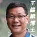 王錫麟博士(75)_name