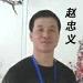 赵忠义(75)_name