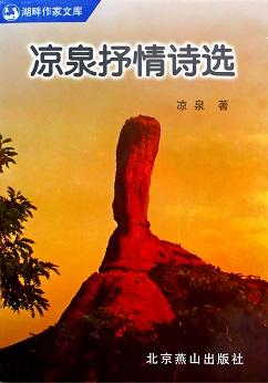 凉泉抒情诗选(346)
