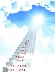 天梯_2A1