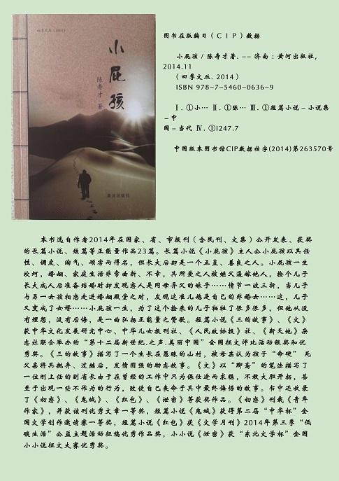 小说集《小屁孩》 687拷贝