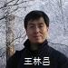 王林昌(75)_nameA