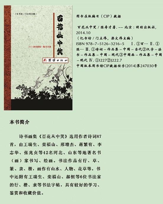 诗书法集《百花丛中笑》 687 拷贝