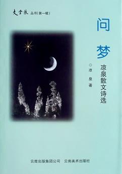问梦(346)