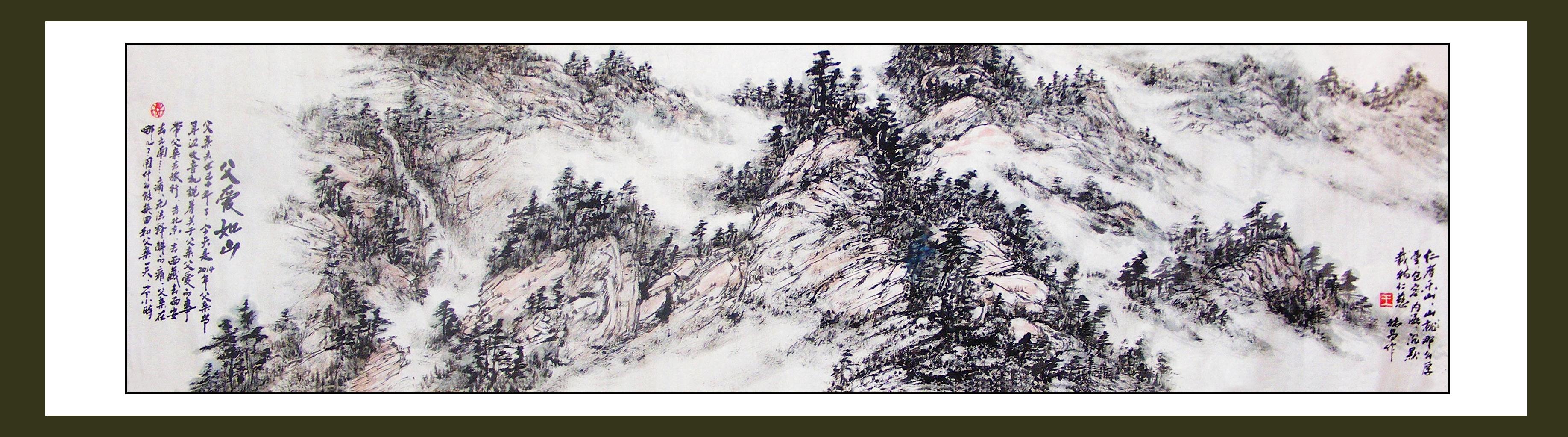 《父爱如山》王林昌 2014年作 136x34cm