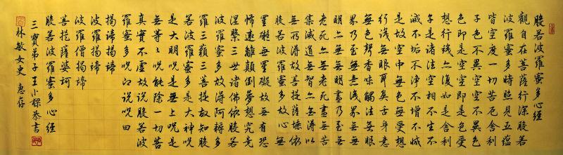 王小樑书法1
