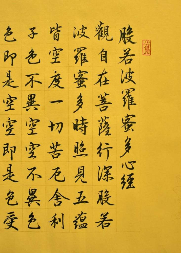 王小樑书法2