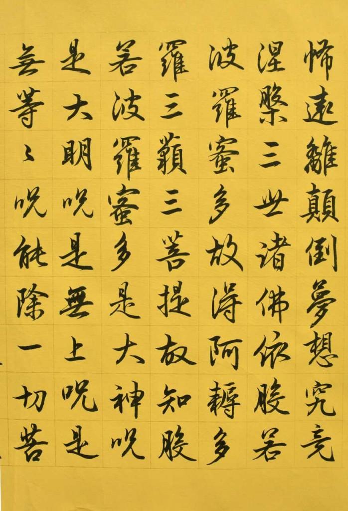 王小樑书法5