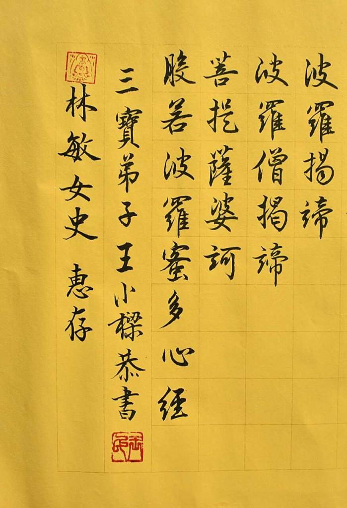 王小樑书法6