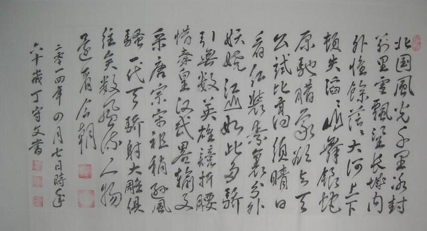 A丁19-行草字