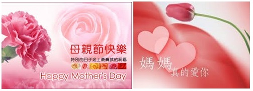 Mother's Day is May 10th_F2