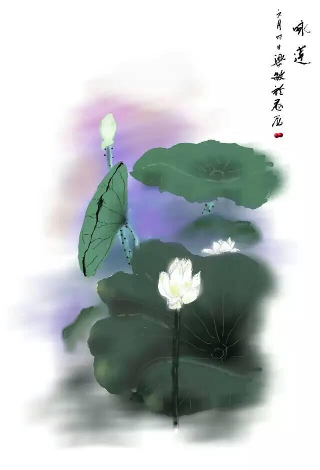 604咏莲(二)