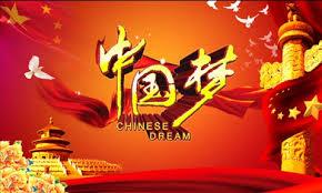我的中国梦1