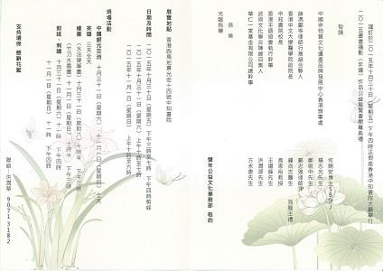 邀请卡(内页) (1)发表