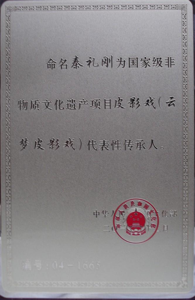 国家级传承人证书
