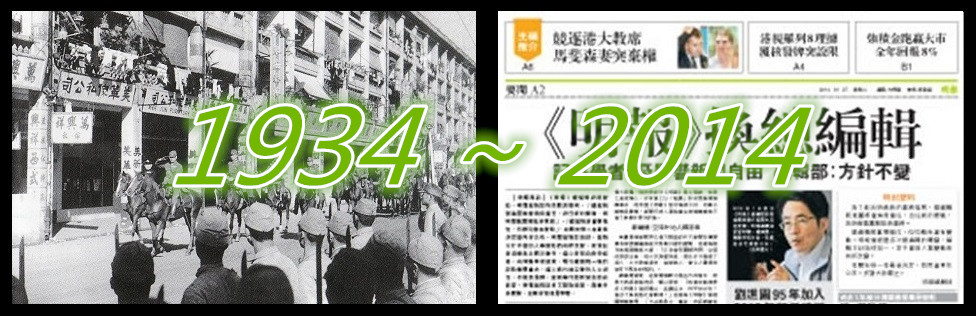 八十年來香港大事_F1_副本