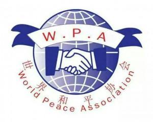 世界和平协会