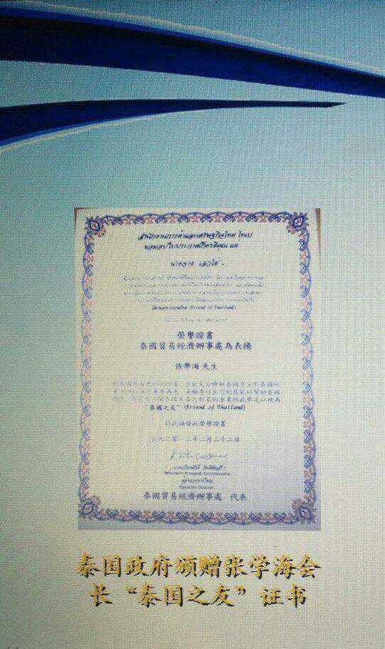泰国之友荣誉证书