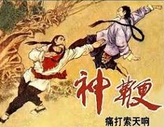 中国武术之发展现状2