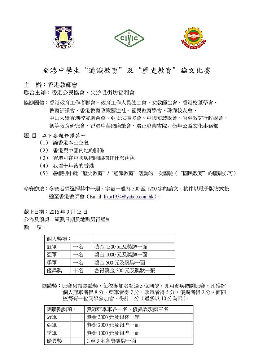 比赛(page 1)820_副本1