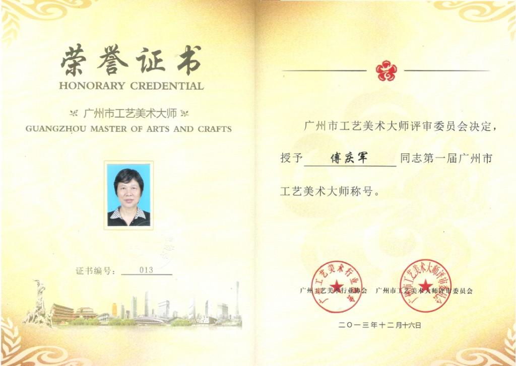 20131216广州市工艺美术大师S