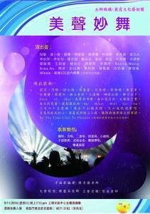 《美声妙舞》(一)Poster