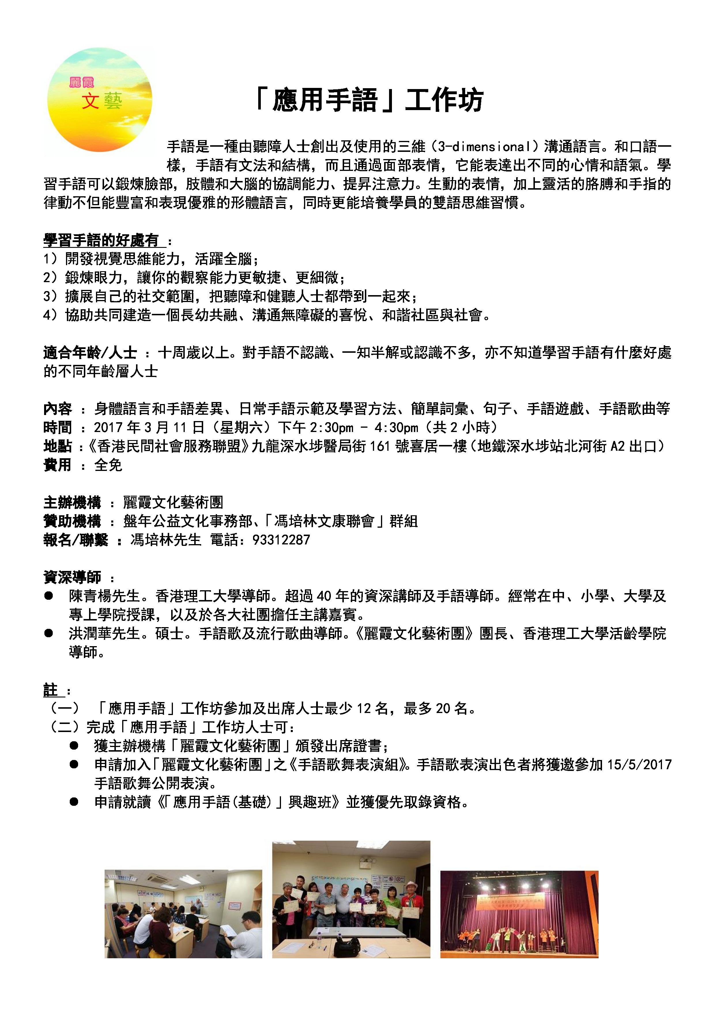 應用手語工作坊簡介(馮培林文康聯會2017.3.11)-page-0