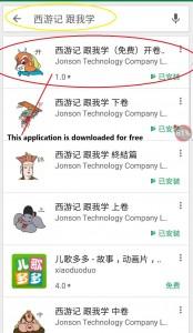 GooglePlayStore西游记