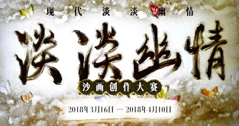 淡淡幽情(820)logo